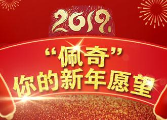 新年特别策划 | 2018来听听他们的新年愿望图片