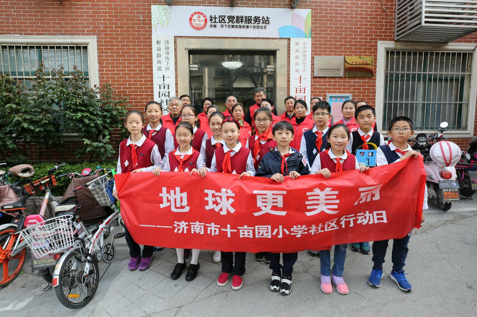 垃圾少一点,地球更美丽——济南市十亩园小学垃圾减量社区行动日活动