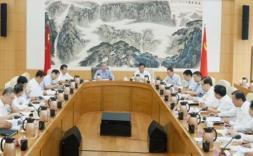 """省委常委会召开""""不忘初心、牢记使命""""专题民主生活会"""