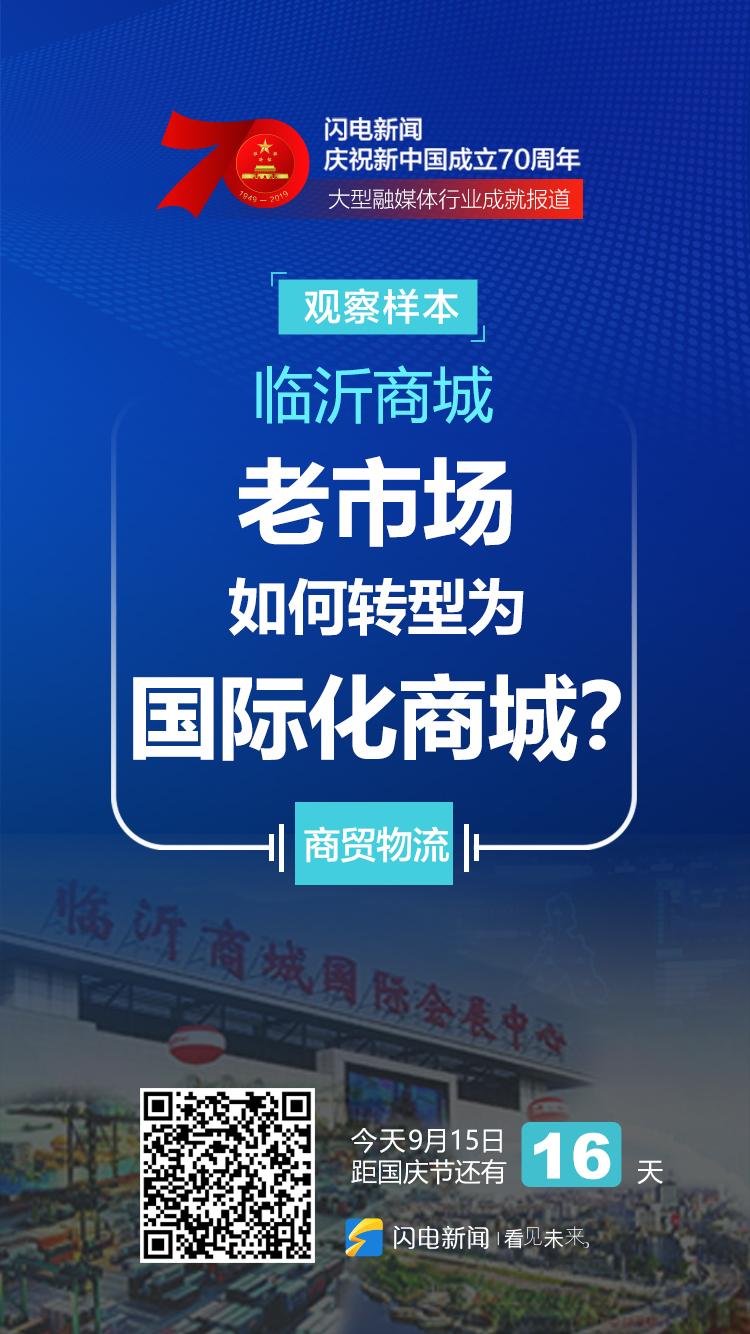 临沂商城倒计时海报.jpg