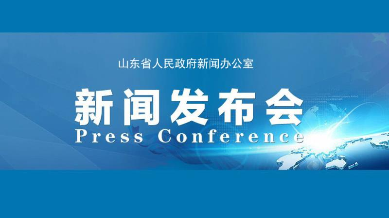 """直播:新中国成立70年来山东""""三农""""事业成就发布会"""