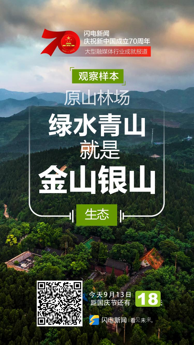 原山倒计时21天海报.jpg