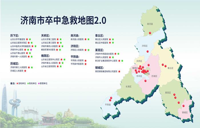 视频|济南最新版卒中急救地图发布 请收藏好这份救命地图
