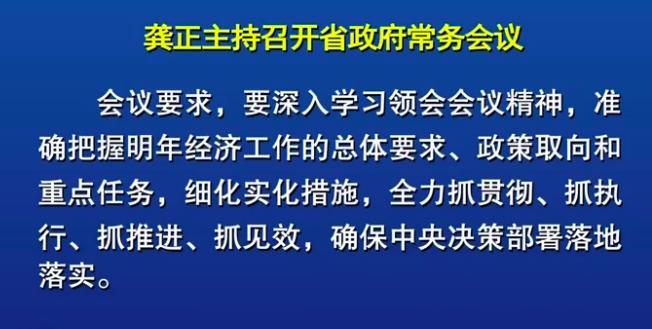 龚正主持召开省政府常务会议 学习贯彻中央经济工作会议精神