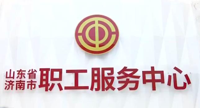 蔡振華在山東督查調研工會改革和產業工人隊伍建設改革工作