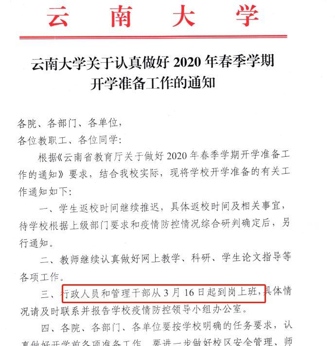 美高梅娱笑官网,开学近了?多校通知教职工上班,学生票乘车时间担搁至5月31日