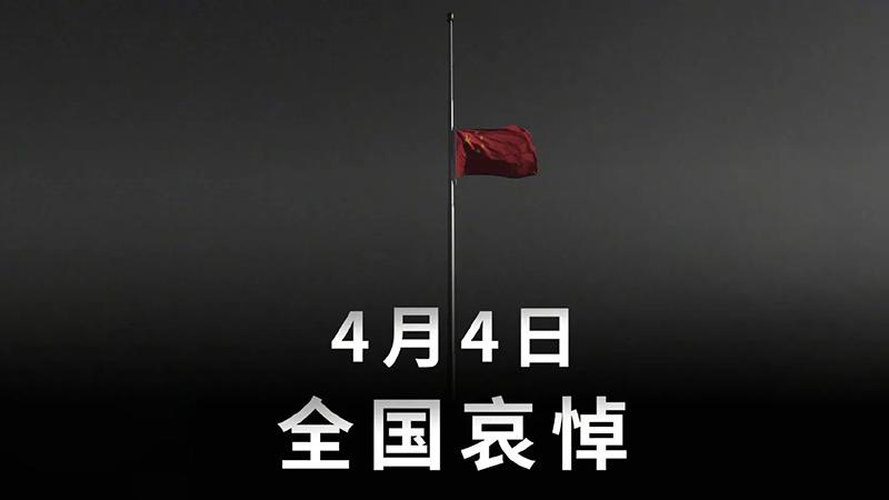 全国哀悼:不忘记每一个因疫情逝去的人