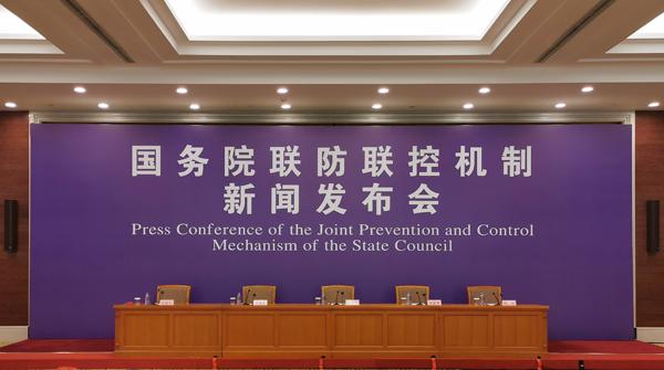 直播:国务院联防联控机制就北京医院援鄂医疗队讲述抗击疫情故事举行发布会