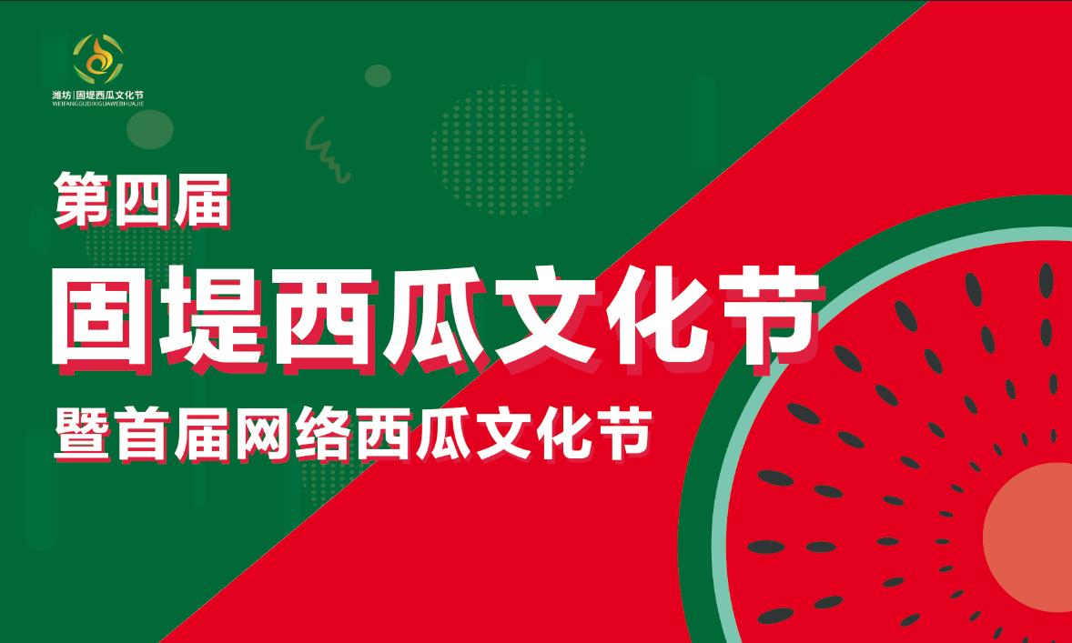 """直播:吃瓜群众集结!带你""""云""""游固堤西瓜文化节"""