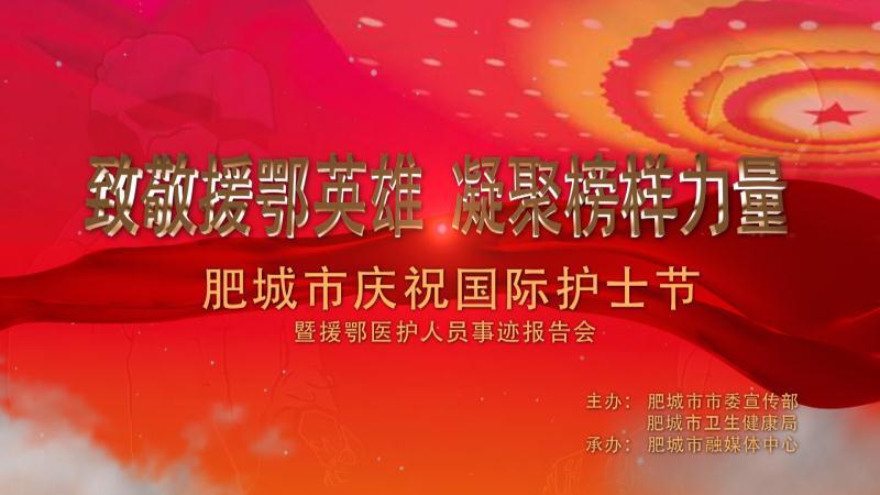 """直播:致敬护士节!白衣天使弘扬战""""疫""""精神"""