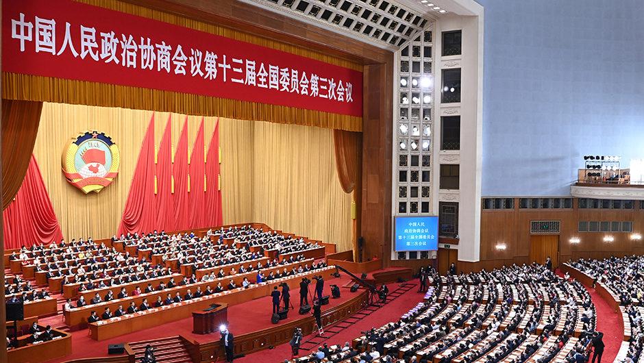 直播:全国政协十三届三次会议第二次全部会议