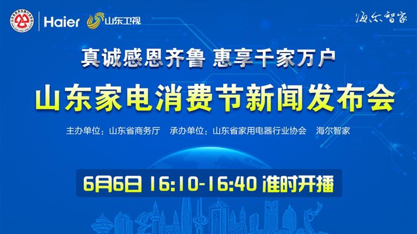 第六屆山東家電消費節新聞發布會