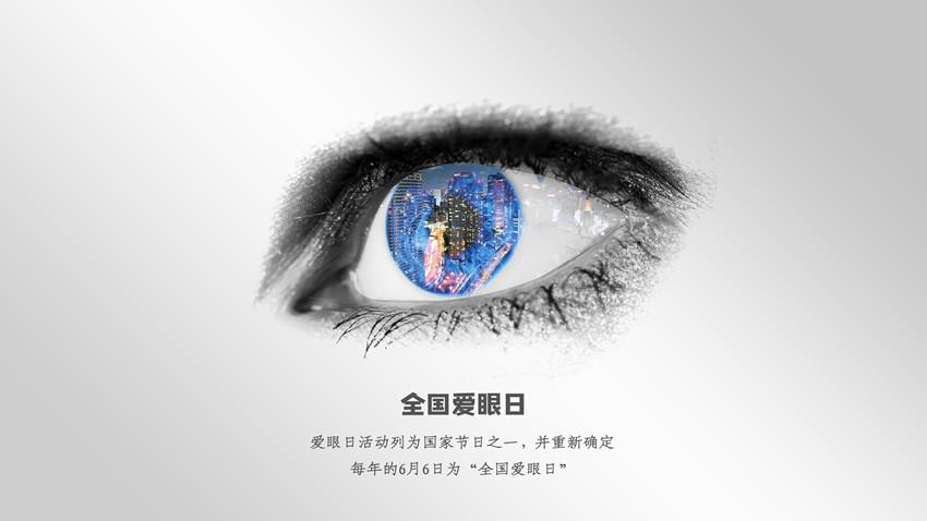 """""""全國愛眼日""""主持人帶您去捉""""蟲"""""""