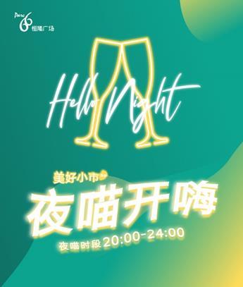 恒隆广场延长夜间营业时间,携手济南文旅集团打造夜游图鉴