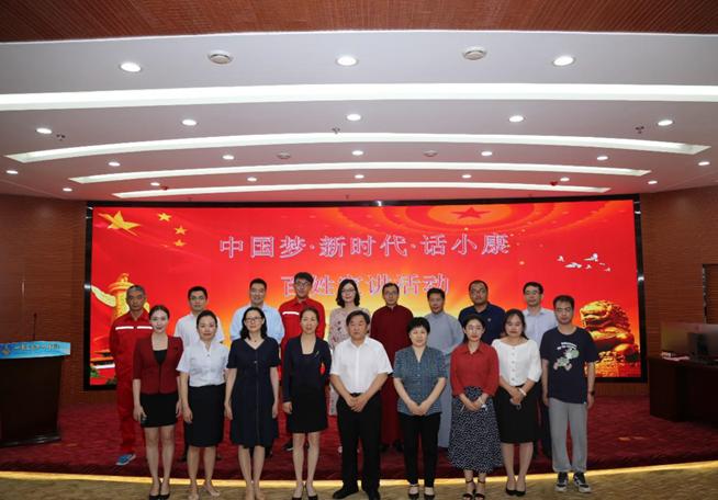 """山东省自然资源厅开展 """"中国梦·新时代·话小康""""百姓宣讲活动"""