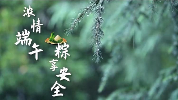 国网昌邑市供电公司端午节短片致敬新时代电力人