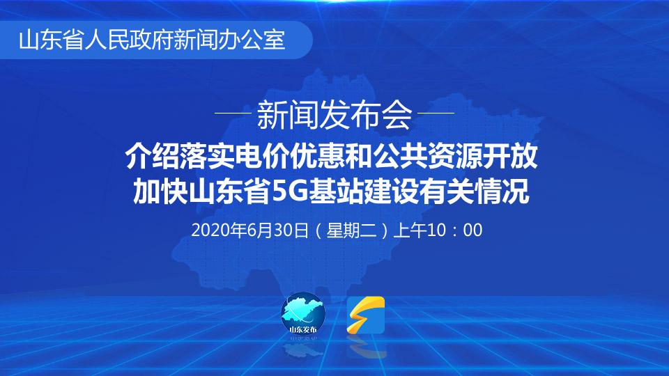 落实电价优惠和公共资源开放加快山东省5G基站建设新闻发布会