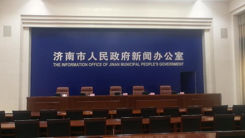 济南市举行解读《关于推进新时代赌城网址济南行动的实施意见》发布会