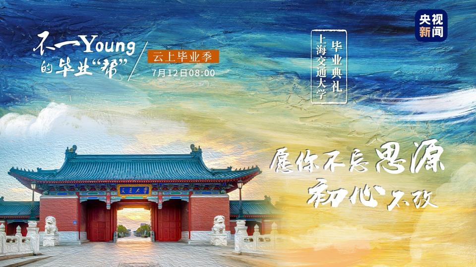 """一起""""云""""聚上海交通大学2020年毕业典礼"""