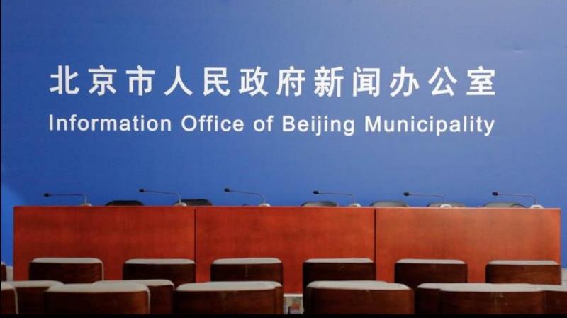 北京市新冠肺炎疫情防控工作第149场新闻发布会