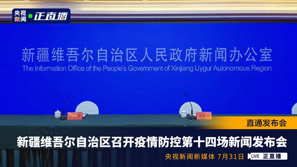 新疆維吾爾自治區召開疫情防控第十四場新聞發布會