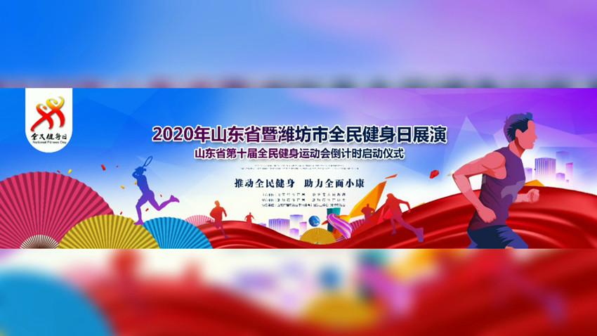 山东省第十届全民健身运动会倒计时启动仪式