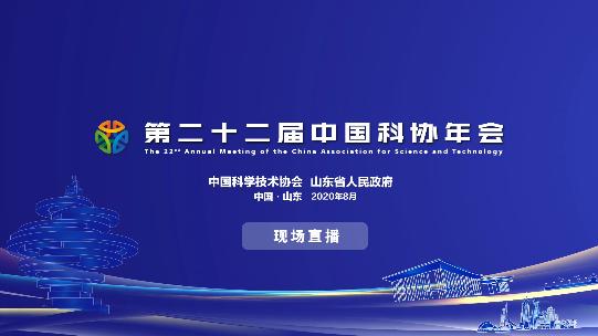 第二十二届中国科协年会开幕式
