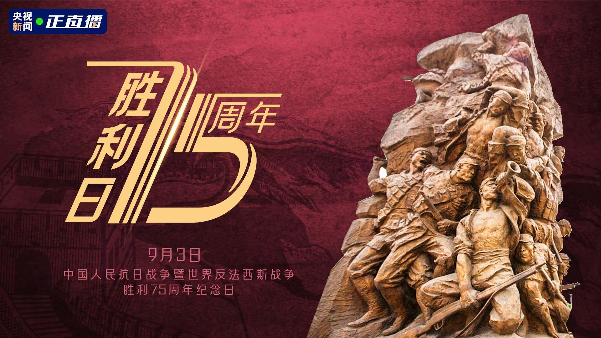 勝利日 · 紀念中國人民抗日戰爭暨世界反法西斯戰爭勝利75周年