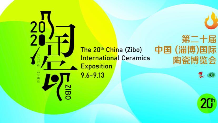 第二十屆中國(淄博)國際陶瓷博覽會開幕式