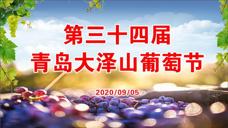 第34屆青島大澤山葡萄節開幕式