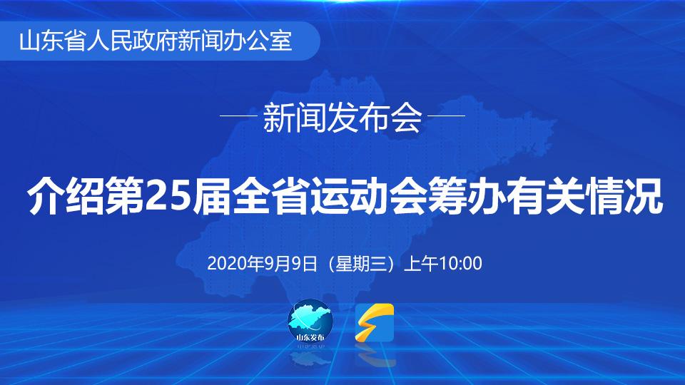 第25屆山東省運動會籌辦情況發布會
