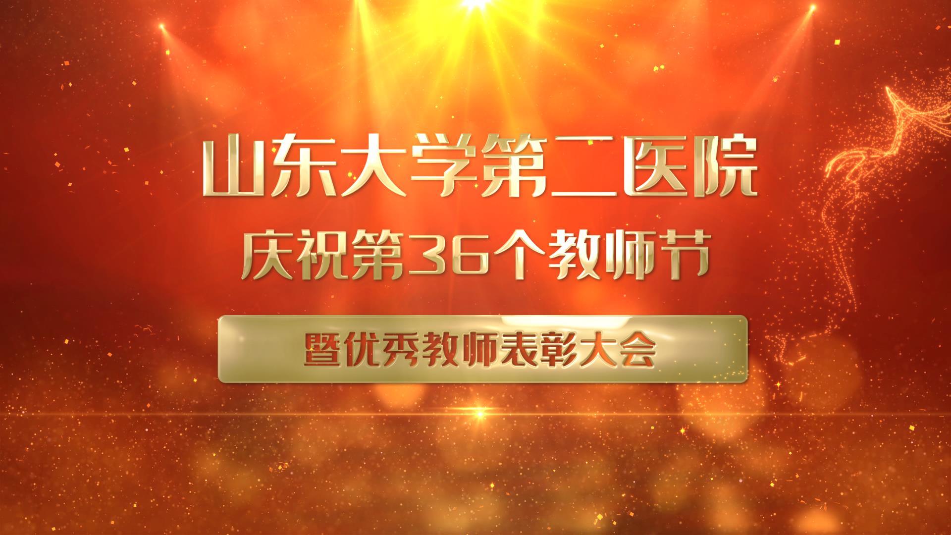 山東大學第二醫院慶祝第36個教師節暨優秀教師表彰大會