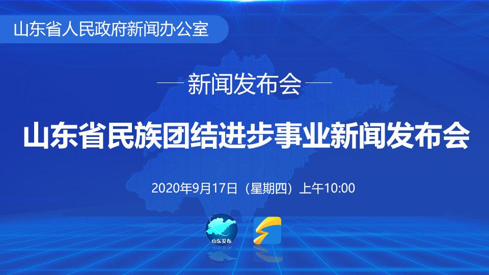 山东省民族团结进步事业新闻发布会