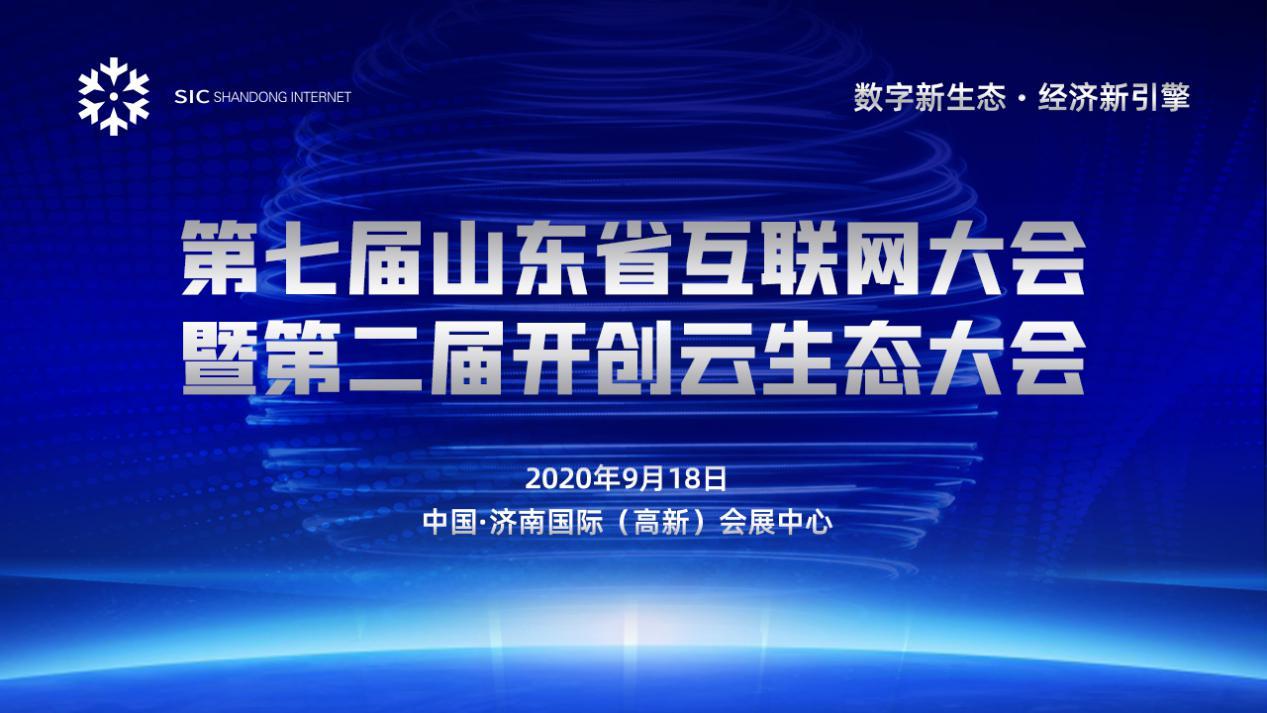 第七屆山東省互聯網大會盛大啟幕