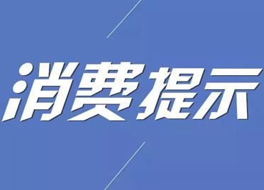 胶东五市消协发出消费提示 潍坊等五市可联合维权