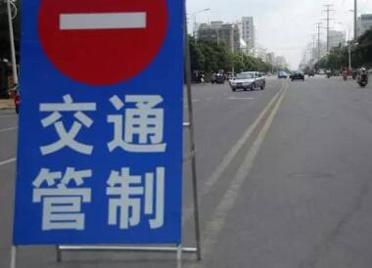 十一假期,潍坊这些路段交通管制!