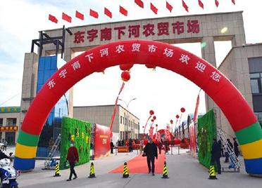 潍坊东宇南下河农贸市场正式开业运营