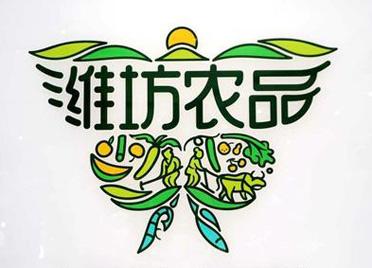潍坊农产品远销120多个国家和地区