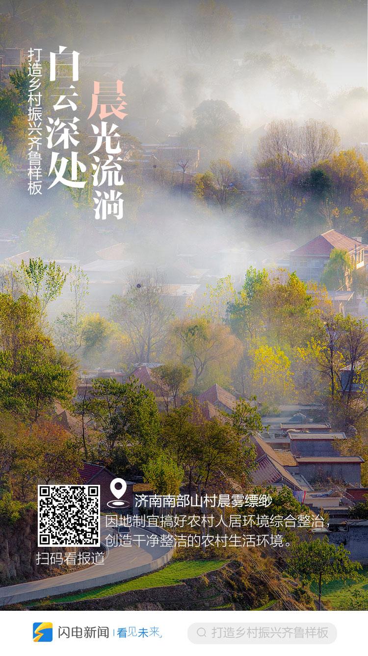 十五种色彩,遇见山东最美乡村
