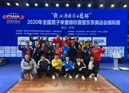 山东两将迟绪昊、杨哲全国举重锦标赛夺冠