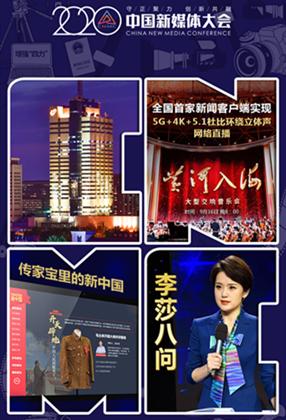 倒计时2天!2020中国新媒体大会将在湖南长沙举行
