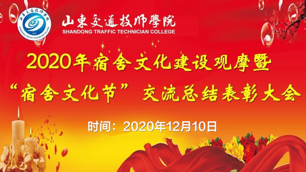 走!去逛逛臨沂這所技師學院的宿舍文化節
