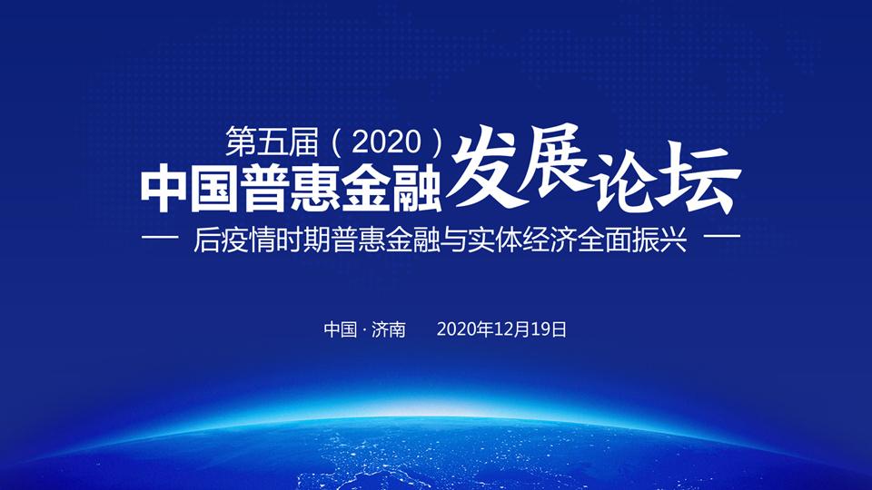 第五屆(2020)中國普惠金融發展論壇