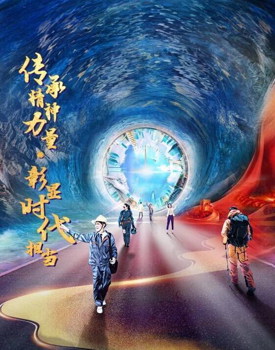 《我们的新时代》1月17日山东卫视开播