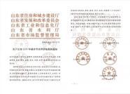 高密昌邑通过节水型城市省级评价,潍坊市实现节水型城市全覆盖