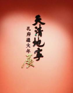 走!到孔子博物馆品孔府年味