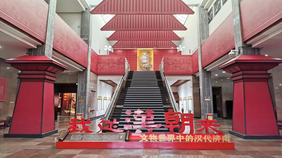 来博物馆 看文物世界里的汉代济南