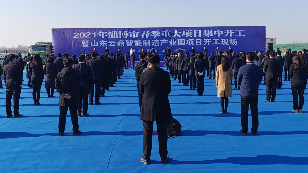 2021年淄博春季重大项目集中开工