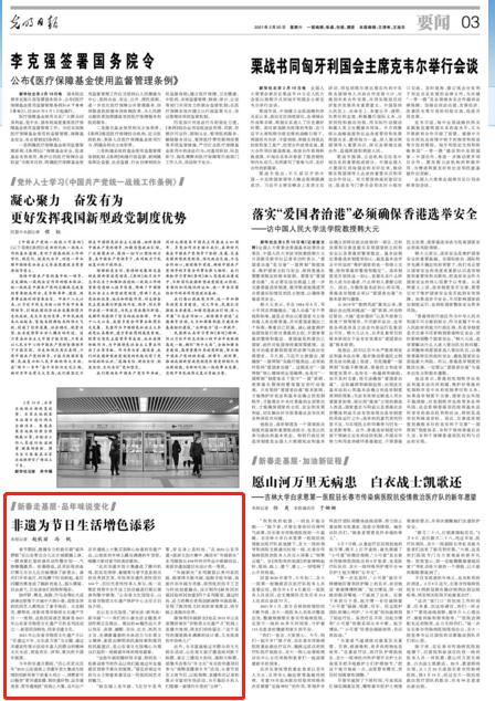 天富注册首页《光明日报》点赞台儿庄非遗展演:为春节增色添彩