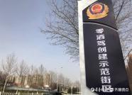 """潍坊人请注意,樱前街这段路创建""""零酒驾""""示范街区"""